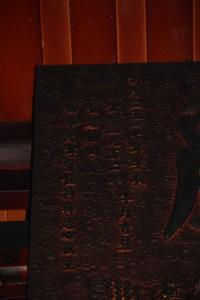 玉皇殿 匾 03 帝座尊嚴 09
