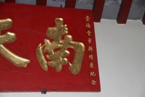 三邑祠 匾 01 1924年 民國十三年 南天鐘毓 03