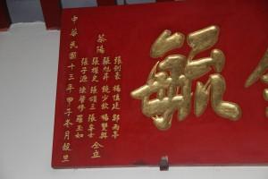 三邑祠 匾 01 1924年 民國十三年 南天鐘毓 04