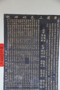 三邑祠 石碑 02 1902年 光緒貳拾捌年 重建三邑祠碑記 03