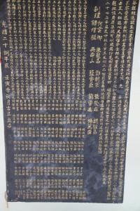 三邑祠 石碑 02 1902年 光緒貳拾捌年 重建三邑祠碑記 04