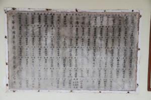 三邑祠 石碑 03 1958年 神主牌位排序名號 01
