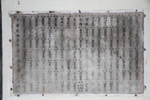 三邑祠 石碑 03 1958年 神主牌位排序名號 02