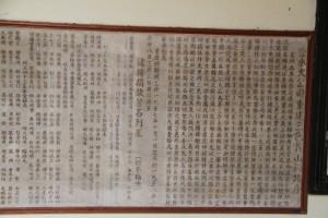 三邑祠 石碑 04 1958年 豐永大公司重建三邑義山祠路序 02