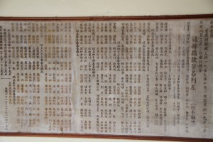 三邑祠 石碑 04 1958年 豐永大公司重建三邑義山祠路序 03