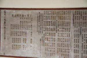 三邑祠 石碑 04 1958年 豐永大公司重建三邑義山祠路序 04