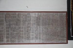 三邑祠 石碑 04 1958年 豐永大公司重建三邑義山祠路序 06