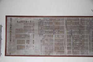 三邑祠 石碑 04 1958年 豐永大公司重建三邑義山祠路序 07
