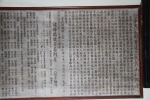 三邑祠 石碑 04 1958年 豐永大公司重建三邑義山祠路序 08