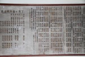 三邑祠 石碑 04 1958年 豐永大公司重建三邑義山祠路序 10