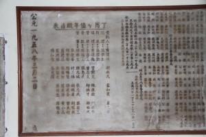 三邑祠 石碑 04 1958年 豐永大公司重建三邑義山祠路序 11