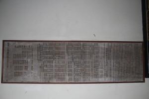 三邑祠 石碑 04 1958年 豐永大公司重建三邑義山祠路序 12