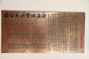 三邑祠 石碑 05 1958年 重修豐永大三邑崇德祠堂記 01