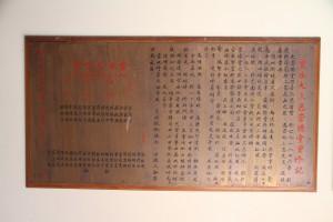 三邑祠 石碑 05 1958年 重修豐永大三邑崇德祠堂記 02