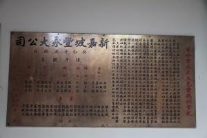 三邑祠 石碑 05 1958年 重修豐永大三邑崇德祠堂記 04