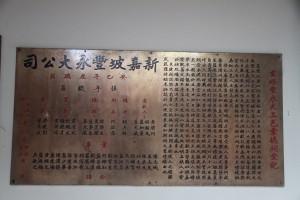 三邑祠 石碑 05 1958年 重修豐永大三邑崇德祠堂記 05