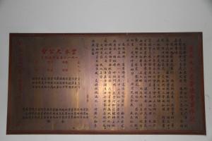 三邑祠 石碑 05 1958年 重修豐永大三邑崇德祠堂記 07