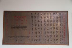 三邑祠 石碑 05 1958年 重修豐永大三邑崇德祠堂記 08