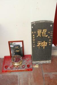 三邑祠 神位 01 1998年 龍神