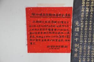 三邑祠 通告 01 新加坡高坡趙祭會通告