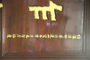 双林寺方丈室 (20)