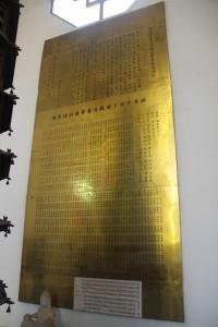 蓮山雙林寺觀音殿 銅牌 02 1993年 敬造千手觀世音菩薩功德寳像