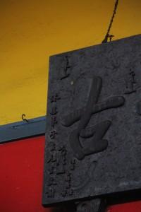 雙林城隍廟 匾 01 1914年 民國三年 英靈千古 沐恩弟子戴元吉敬 03
