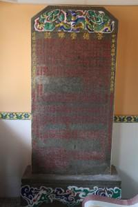 善緣堂 石碑 02 1925年 民國十四年 建立善德堂牌記 01