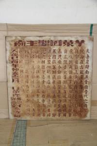 威鎮廟 石碑 01 1909年 天運己酉年 芋菜園聖王廟 04