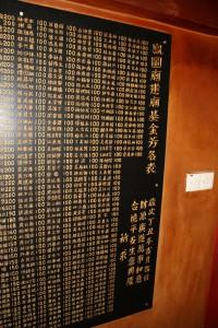 鳳圖廟 石碑 03 1997 歲次丁丑年 鳳圖廟建廟基金芳名錄下片 02