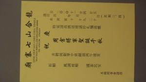 龍合山七寨廟 通告 01 NA NA 慶祝周倉將軍聖誕千秋 01