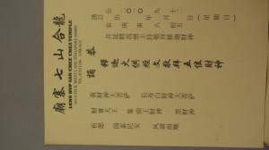 龍合山七寨廟 通告 02 NA NA 恭誦釋迦摩火供經文敬拜五位財神 01