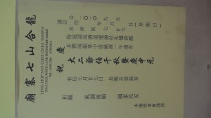 龍合山七寨廟 通告 03 NA NA 慶祝大二爺伯千秋暨慶中元 01