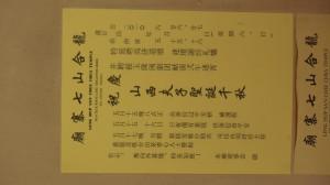 龍合山七寨廟 通告 04 NA NA 慶祝山西夫子聖誕千秋 01