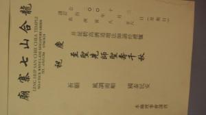 龍合山七寨廟 通告 05 NA NA 慶祝至聖先師聖壽千秋 01
