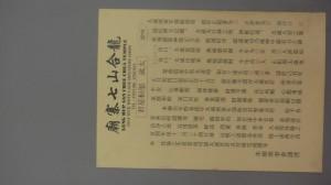 龍合山七寨廟 通告 06 NA NA NA 01