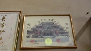 三中宮 通告 01 NA NA 2009年 2010年 慶祝千秋 01