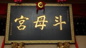 斗母宮 匾額 01 1996 丙子年 斗母宮 01